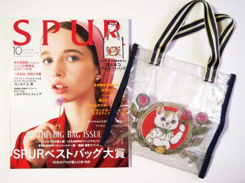 SPUR(シュプール)2018年10月号 《特別付録》 ヒグチユウコ描きおろし 「花とねこ」PVCトートバッグ