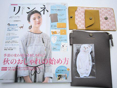 リンネル 10月号 【付録】 Cat's ISSUE 猫モチーフ 超ミニ財布 & ショルダーバッグ&スター猫付せん