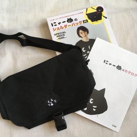 にゃーのショルダーバッグBOOK (バラエティ)