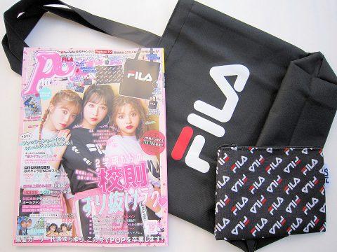 【購入レビュー】Popteen (ポップティーン) 10月号 付録 FILAトートバッグ&ポーチ2点セット