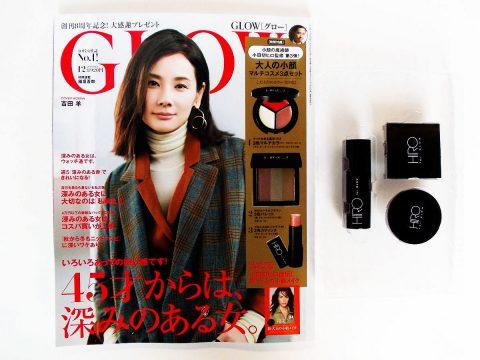 【購入レビュー】 GLOW グロー 12月号 付録 小田切ヒロさん監修 大人の小顔マルチコスメ3点セット