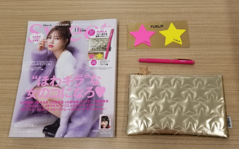 【購入レビュー】sweet(スウィート)2018年11月号+FURLA(フルラ) スター級文具 豪華3点セット