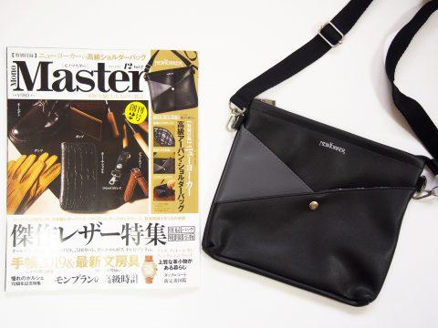 Mono Master(モノマスター)2018年12月号 《特別付録》 NewYorker(ニューヨーカー)高級アーバン・ショルダーバッグ