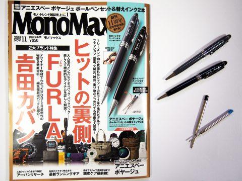 Mono Max(モノマックス)2018年11月号  《特別付録》 agnes b. VOYAGE(アニエスベーボヤージュ)ボールペンセット&替えインク2本