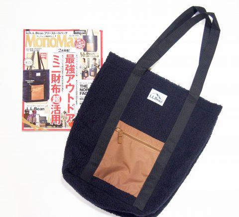 【購入レビュー】MonoMax2018年12月号 《特別付録》 L.L.Bean(エルエルビーン)フリーストートバッグ