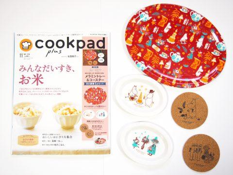 Cookpad plus(クックパッドプラス) 2018年11月号  《特別付録》 ムーミン メラミントレー&コースター秋の豪華5点セット