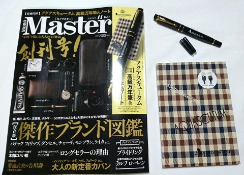【購入レビュー】MonoMaster(モノマスター) 2018年 11 月号・創刊号【付録】アクアスキュータムの高級万年筆&本格ノート