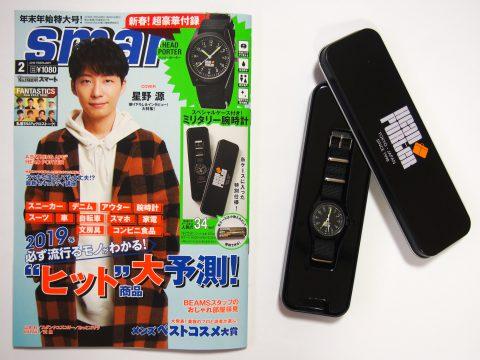 【購入レビュー】smart(スマート)2019年2月号 《特別付録》  HEAD PORTER(ヘッドポーター)ミリタリー腕時計
