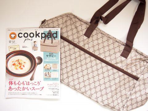 【購入レビュー】Cookpad plus(クックパッドプラス) 2018年12月号  《特別付録》 SAZABY(サザビー) モノグラム柄大容量ボストンバッグ
