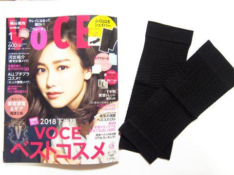 【購入レビュー】VOCE(ヴォーチェ)2019年1月号増刊 《特別付録》 ふくらはぎシェイパー
