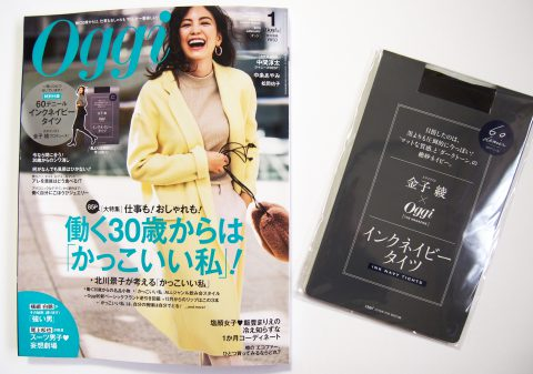 【購入レビュー】Oggi(オッジ)2019年1月号 《特別付録》 スタイリスト金子綾 インクネイビー美脚タイツ