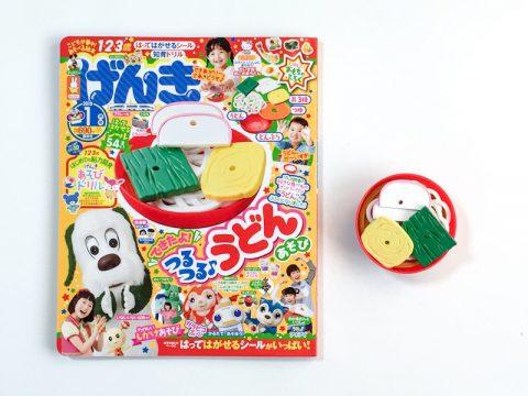 【購入レビュー】げんき 2019年1月号《おもちゃ付録》できたよ!つるつる♪うどんあそび