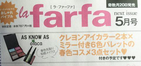【次号予告】la farfa(ラ・ファーファー)2019年5月号 《付録》AS KNOW AS olaca春色コスメ3点セット