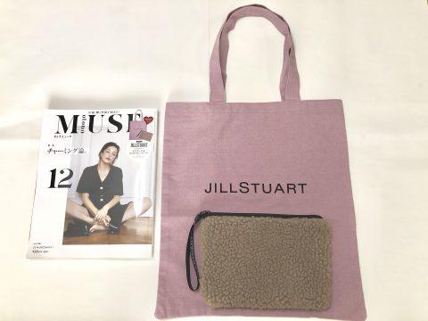 【レビュー】otona MUSE(オトナミューズ)12月号付録 JILL STUART(ジルスチュアート)ロゴトート&ボアポーチ