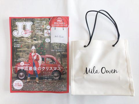 【レビュー】JJ(ジェイジェイ)1月号付録 Mila Owen(ミラ オーウェン)ロゴ入りトートバッグ