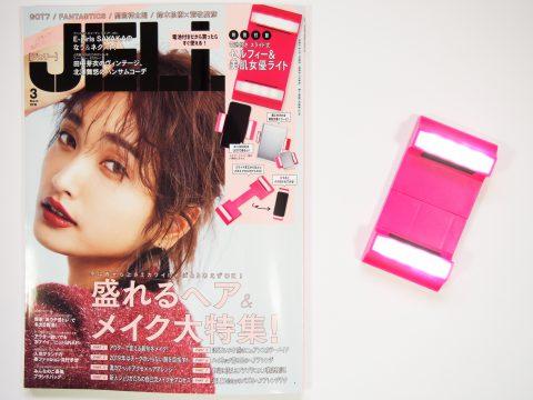 【購入レビュー】JELLY(ジェリー)2019年3月号《特別付録》電池付きスライド式 セルフィー&美肌女優ライト
