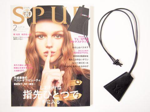 【購入レビュー】SPUR(シュプール)2019年2月号 《特別付録》 Y's × SPUR  マルチストラップ