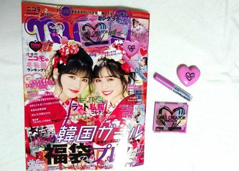 【購入レビュー】nicola(二コラ)2019年2月号【付録】ピンクラテ 韓国ガールコスメ3点セット