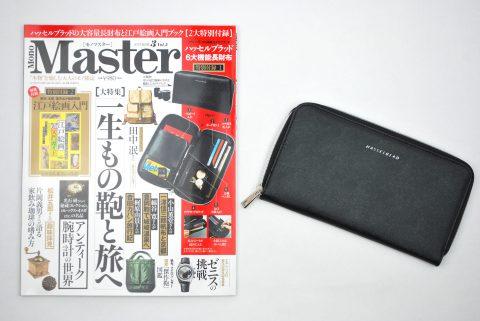 【購入レビュー】MonoMaster(モノマスター)2019年3月号《特別付録》ハッセルブラッド 6大機能長財布