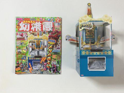 【購入レビュー】幼稚園 2019年2月号《ふろく》SEGAメダルおとしゲーム