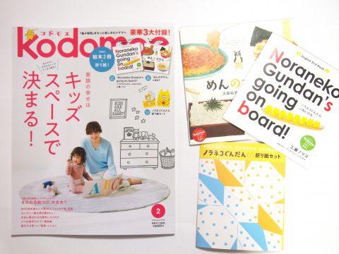 【購入レビュー】kodomoe(コドモエ)2019年2月号 《付録》豪華3大付録