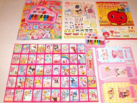 【購入レビュー】たのしい幼稚園幼稚園 2019年2月号 付録