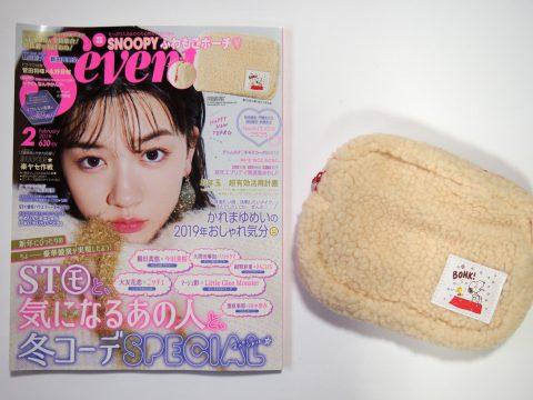 【購入レビュー】seventeen(セブンティーン)2019年2月号《特別付録》 SNOOPY(スヌーピー)ふわもこポーチ