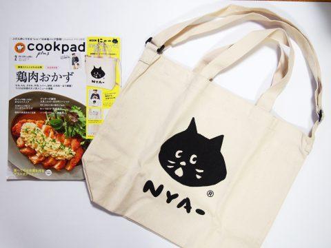 【購入レビュー】Cookpad plus(クックパッドプラス)2019年2月号 《特別付録》 にゃー 2WAY キャンバスBIGトート