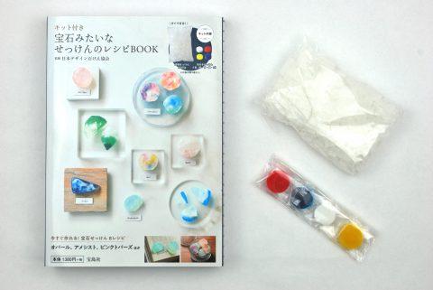 【購入レビュー】キット付き 宝石みたいなせっけんのレシピBOOK