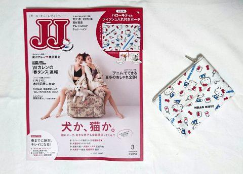 【購入レビュー】JJ(ジェイジェイ)2019年3月号  付録 ハローキティのティッシュ入れ付きポーチ