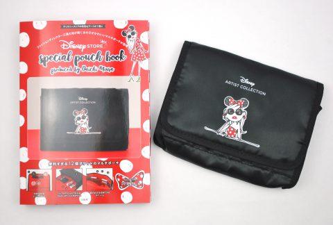 【購入レビュー】Disney STORE special pouch book produced by Daichi Miura《付録》12ポケットマルチポーチ