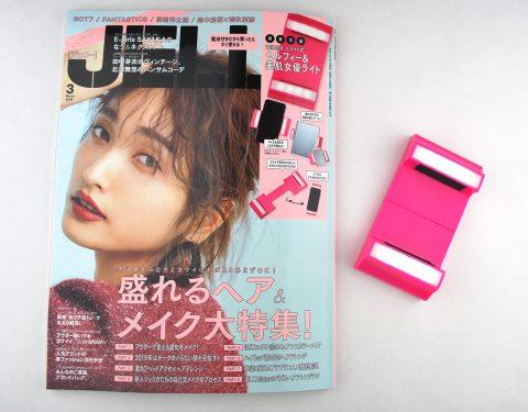 【購入レビュー】JELLY(ジェリー)2019年3月号《特別付録》電池付き スライド式 セルフィー&美肌女優ライト