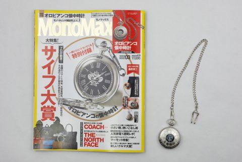 MonoMax(モノマックス)2019年3月号<付録>Orobianco(オロビアンコ)の懐中時計【購入開封レビュー】