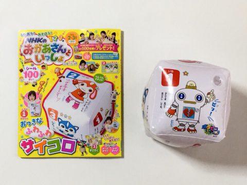 【購入レビュー】NHKのおかあさんといっしょ 2019年2・3月号《おもちゃふろく》おっきなふわふわサイコロ