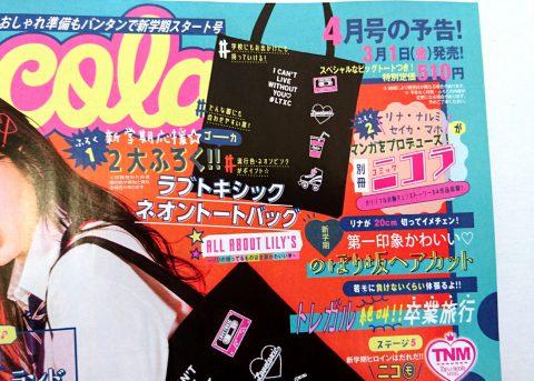 【次号予告】 nicola (ニコラ) 2019年 04月号【付録】ラブトキシック ネオントートバッグ  別冊コミック 二コラ
