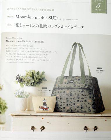 【次号予告】リンネル 2019年5月号《特別付録》Moomin×marble SUD(ムーミン×マーブルシュッド) 花とムーミンの北欧バッグとふっくらポーチ