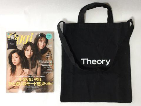 Oggi (オッジ) 2019年 5月号《特別付録》Theory×Oggiのショルダートートバッグ【購入開封レビュー】