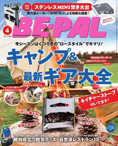 【次号予告】BE-PAL(ビーパル)2019年4月号《特別付録》ステンレスMINI焚き火台