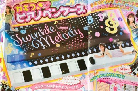 【次号予告】なかよし 2019年5月号《特別付録》カギつき☆ピアノペンケース