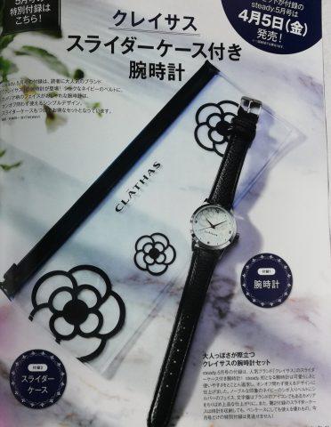 【次号予告】steady.(ステディ.)5月号<特別付録>クレイサス スライダーケース付き 腕時計