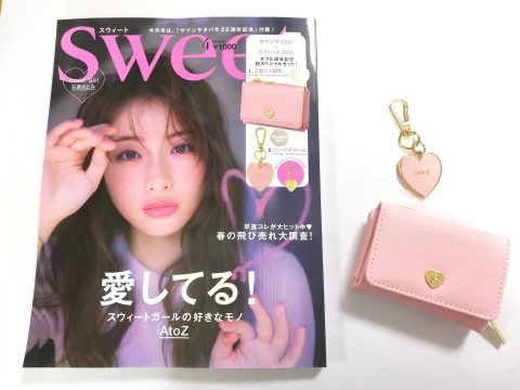 sweet(スウィート)4月号<付録>サマンサ25th×スウィート20th ミニウォレット&バッグチャームセット【購入開封レビュー】