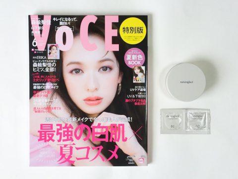 VOCE(ヴォーチェ)2019年6月号特別版 ナチュラグラッセ スペシャルメイクボックス【開封購入レビュー】
