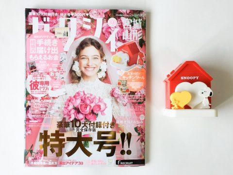 ゼクシィ 2019年6月号《特別付録》大活躍すぎる♡スヌーピーキッチンツール豪華7点セット【開封購入レビュー】