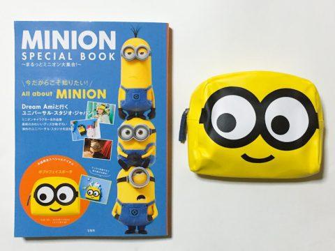 MINION SPECIAL BOOK(ミニオンスペシャルブック)~まるっとミニオン大集合!~《付録》ボブのフェイス形ポーチ【開封購入レビュー】