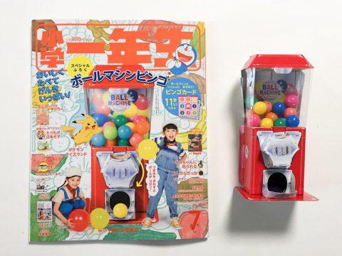 小学一年生 2019年7月号《特別付録》ボールマシンビンゴ【開封購入レビュー】