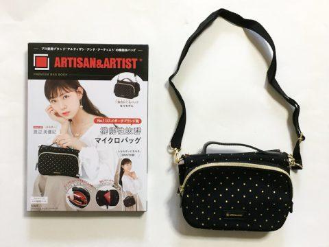 ARTISAN&ARTIST* PREMIUM BAG BOOK(アルティザン&アーティスト プレミアムバッグブック)【開封購入レビュー】