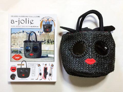 a-jolie PEARL BASKET BAG BOOK BLACK ver.(アジョリー パールバスケットバッグブック ブラックバージョン)【開封購入レビュー】