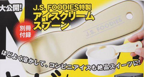 【次号予告】GetNavi(ゲットナビ)2019年7月号《特別付録》J.S.FOODIES(ジェイエスフーディーズ)特製アイスクリームスプーン