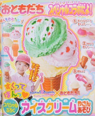 【次号予告】おともだち 2019年8月号《ふろく》すくってぽん♥アイスクリームやさんあそび