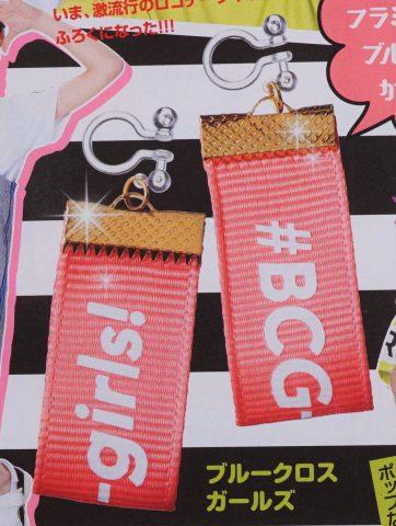 【次号予告】なかよし 2019年8月号《特別付録》BLUE CROSS girls(ブルークロスガールズ)ロゴテープイヤリング